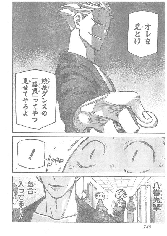 『背すじをピン!と〜鹿高競技ダンス部へようこそ〜』STEP25「勝負」【ネタバレ・感想】_6269