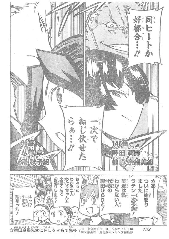 『背すじをピン!と〜鹿高競技ダンス部へようこそ〜』STEP25「勝負」【ネタバレ・感想】_6270