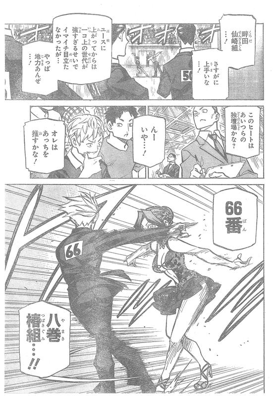 『背すじをピン!と〜鹿高競技ダンス部へようこそ〜』STEP25「勝負」【ネタバレ・感想】_6271