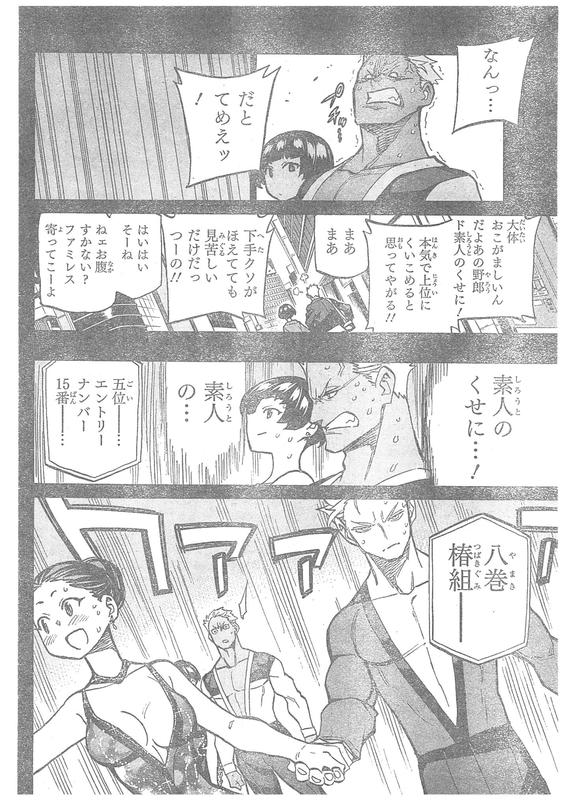 『背すじをピン!と〜鹿高競技ダンス部へようこそ〜』STEP25「勝負」【ネタバレ・感想】_6272