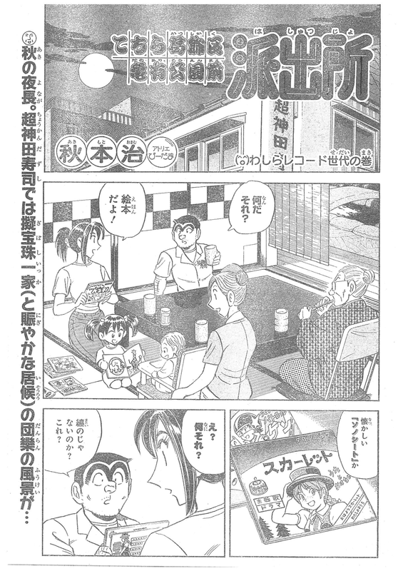 【解説】『こちら葛飾区亀有公園前派出所』「わしらレコード世代の巻」_6276
