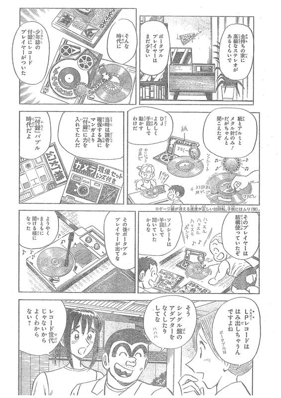 【解説】『こちら葛飾区亀有公園前派出所』「わしらレコード世代の巻」_6282