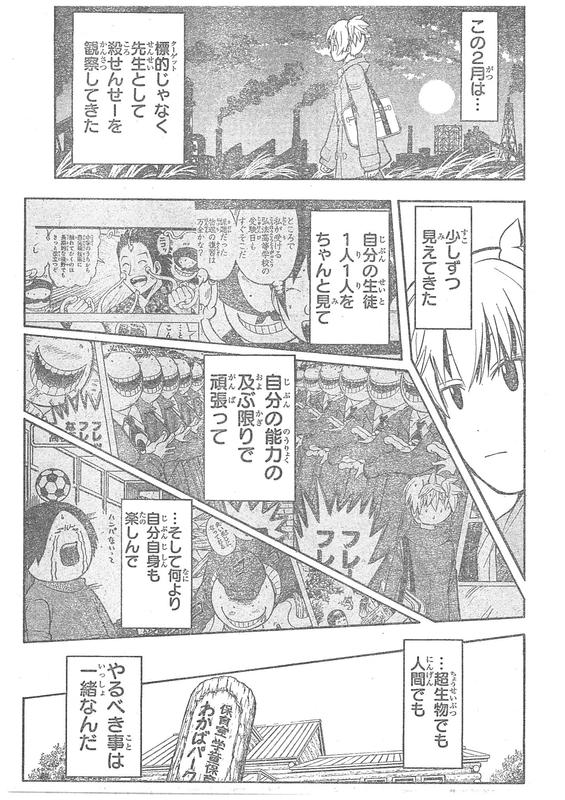 『暗殺教室』163話「確定の時間」【ネタバレ・感想】_6304