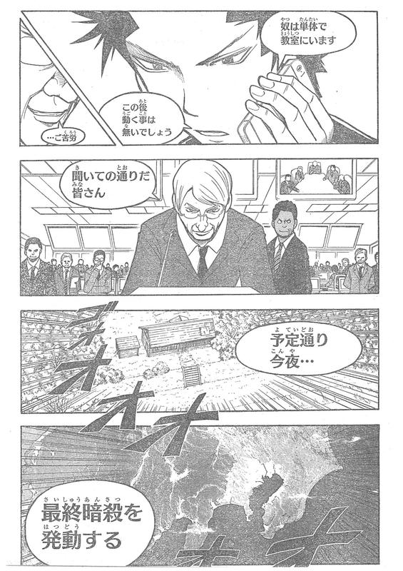 『暗殺教室』163話「確定の時間」【ネタバレ・感想】_6309