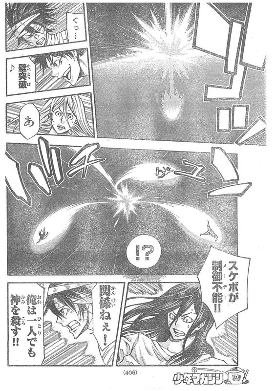 『神さまの言うとおり 弐』133話「ディープインパクト」【ネタバレ・感想】_6328