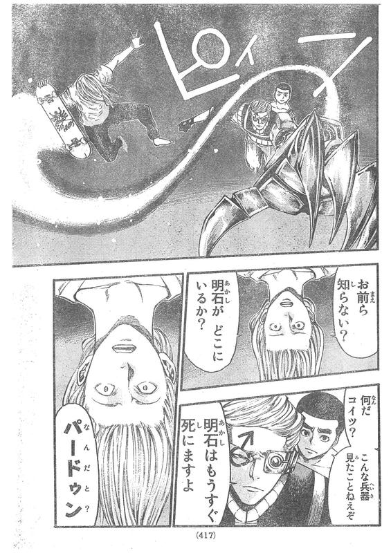 『神さまの言うとおり 弐』133話「ディープインパクト」【ネタバレ・感想】_6333