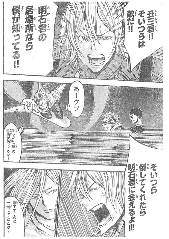 『神さまの言うとおり 弐』133話「ディープインパクト」【ネタバレ・感想】_6334