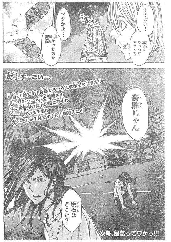 『神さまの言うとおり 弐』133話「ディープインパクト」【ネタバレ・感想】_6336