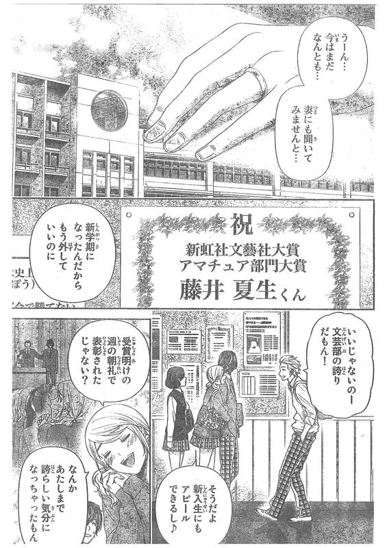 『ドメスティックな彼女』第73話「新たな風」【ネタバレ・感想】_6337