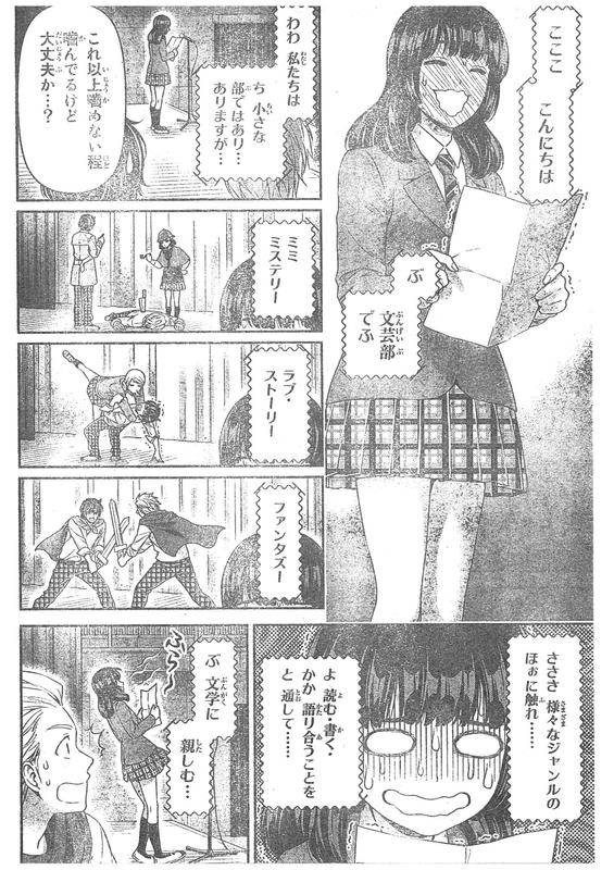 『ドメスティックな彼女』第73話「新たな風」【ネタバレ・感想】_6338