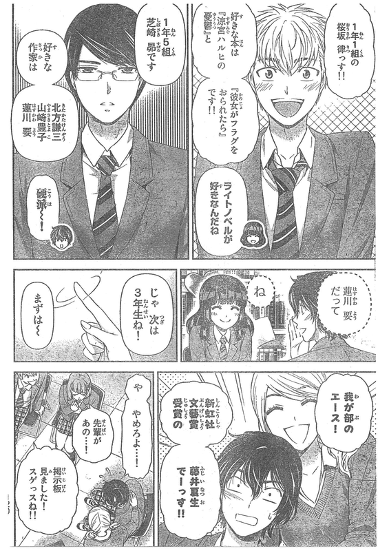 『ドメスティックな彼女』第73話「新たな風」【ネタバレ・感想】_6340