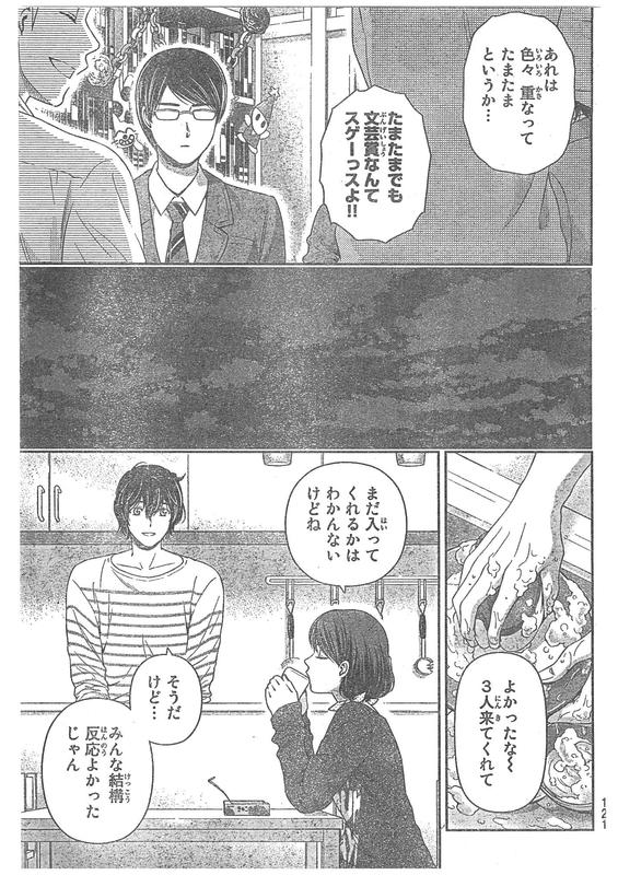 『ドメスティックな彼女』第73話「新たな風」【ネタバレ・感想】_6341