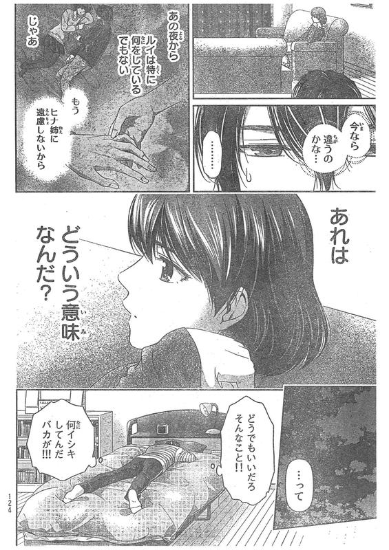 『ドメスティックな彼女』第73話「新たな風」【ネタバレ・感想】_6342