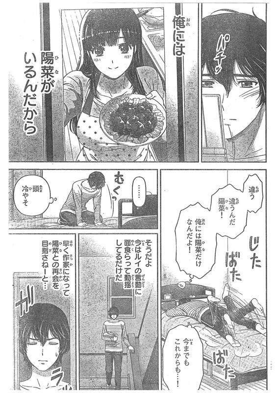 『ドメスティックな彼女』第73話「新たな風」【ネタバレ・感想】_6343