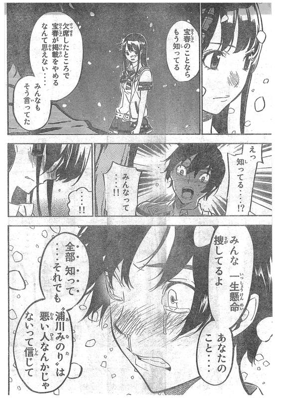 『AKB49〜恋愛禁止条例〜』254話「会いたかった」【ネタバレ・感想】_6347