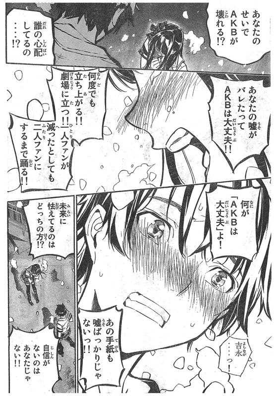 『AKB49〜恋愛禁止条例〜』254話「会いたかった」【ネタバレ・感想】_6352