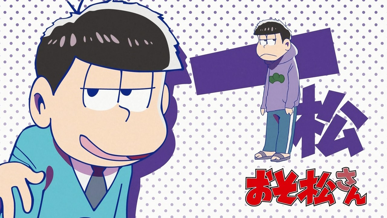 『おそ松さん』松野一松(まつの いちまつ)【画像まとめ