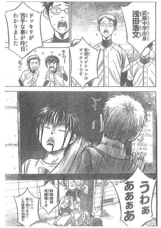 『ダイヤのA actⅡ』第12話「合流」【ネタバレ・感想】_6539