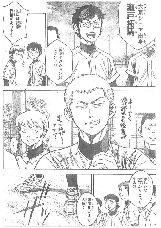『ダイヤのA actⅡ』第12話「合流」【ネタバレ・感想】_6541