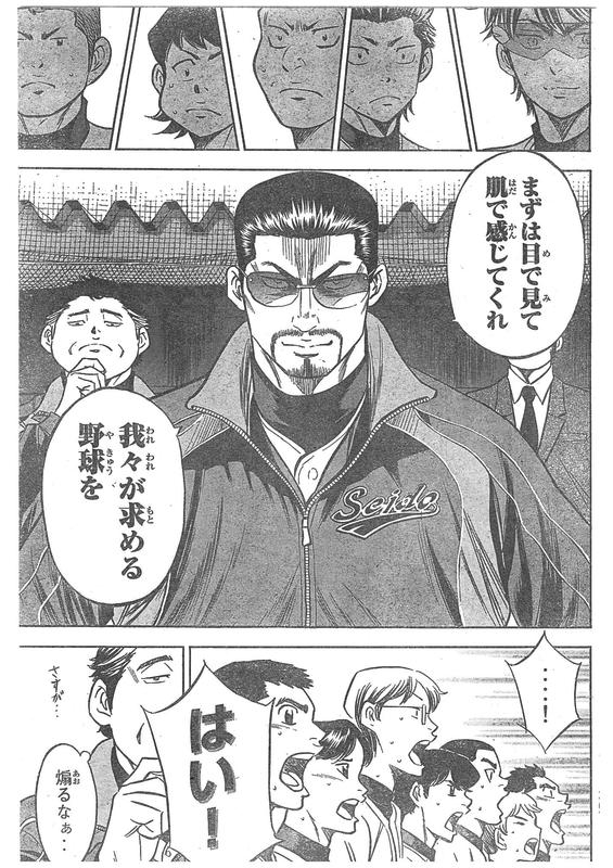 『ダイヤのA actⅡ』第12話「合流」【ネタバレ・感想】_6543