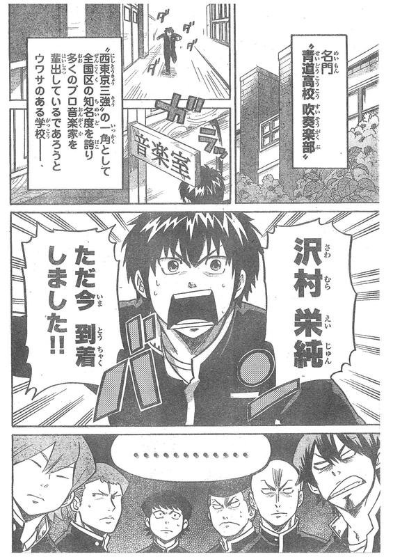 『ダイヤのB!!』?小説目「強豪とは!」【ネタバレ・感想】_6547