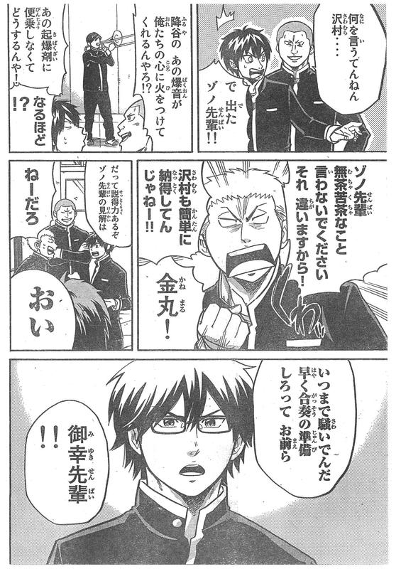 『ダイヤのB!!』?小説目「強豪とは!」【ネタバレ・感想】_6548
