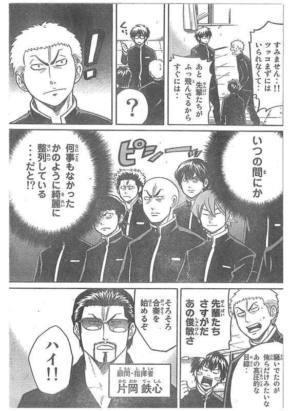 『ダイヤのB!!』?小説目「強豪とは!」【ネタバレ・感想】_6549