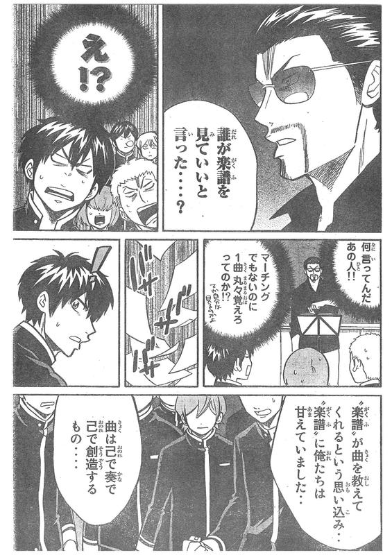 『ダイヤのB!!』?小説目「強豪とは!」【ネタバレ・感想】_6551