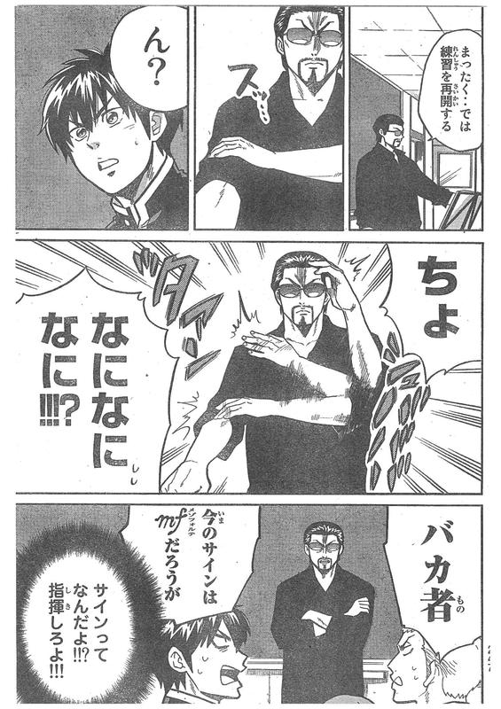 『ダイヤのB!!』?小説目「強豪とは!」【ネタバレ・感想】_6552