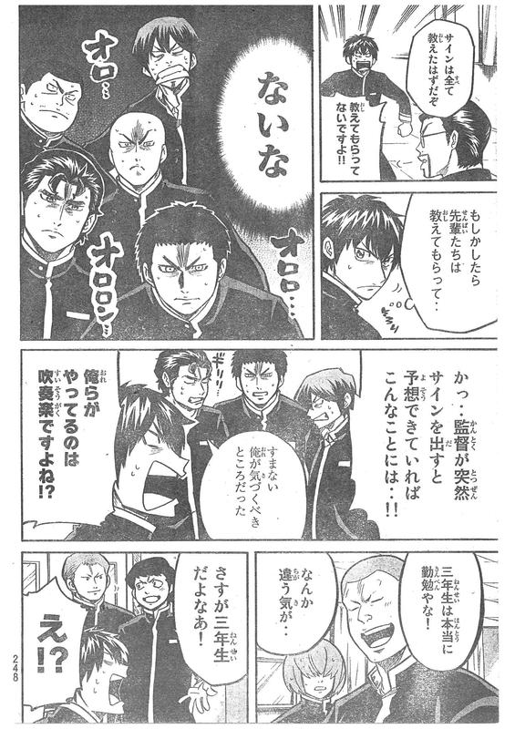 『ダイヤのB!!』?小説目「強豪とは!」【ネタバレ・感想】_6553
