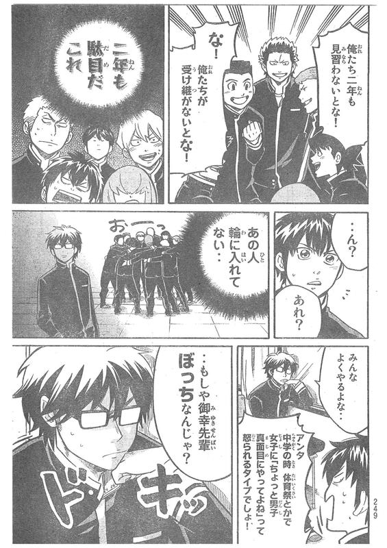 『ダイヤのB!!』?小説目「強豪とは!」【ネタバレ・感想】_6554