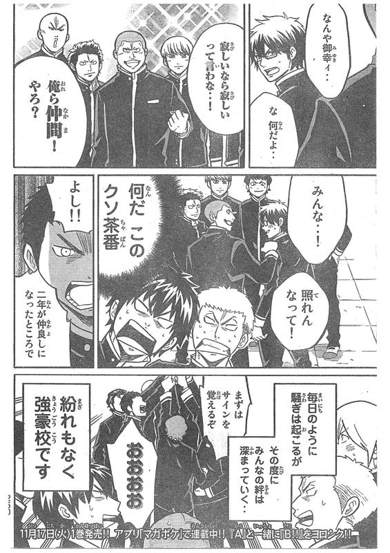 『ダイヤのB!!』?小説目「強豪とは!」【ネタバレ・感想】_6555