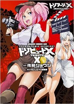 2015年6月9日発売のコミックス一覧_673