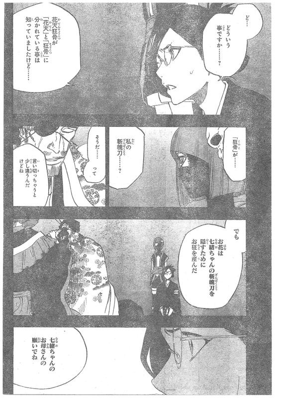 『BLEACH ブリーチ』651話「THE THEATRE SUICIDE SCENE 5」【ネタバレ・感想】_6753
