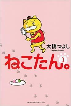2015年6月9日発売のコミックス一覧_679