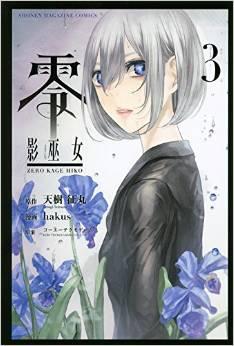 2015年6月9日発売のコミックス一覧_685