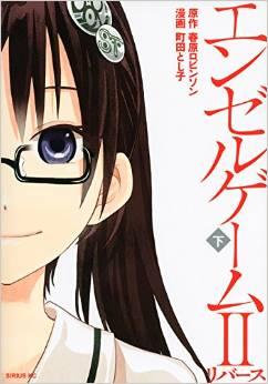 2015年6月9日発売のコミックス一覧_686