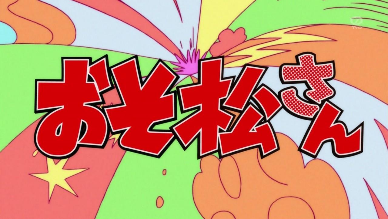 『おそ松さん』第2話(前半)「就職しよう」【アニメ感想】_6878