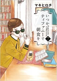 2015年6月9日発売のコミックス一覧_694