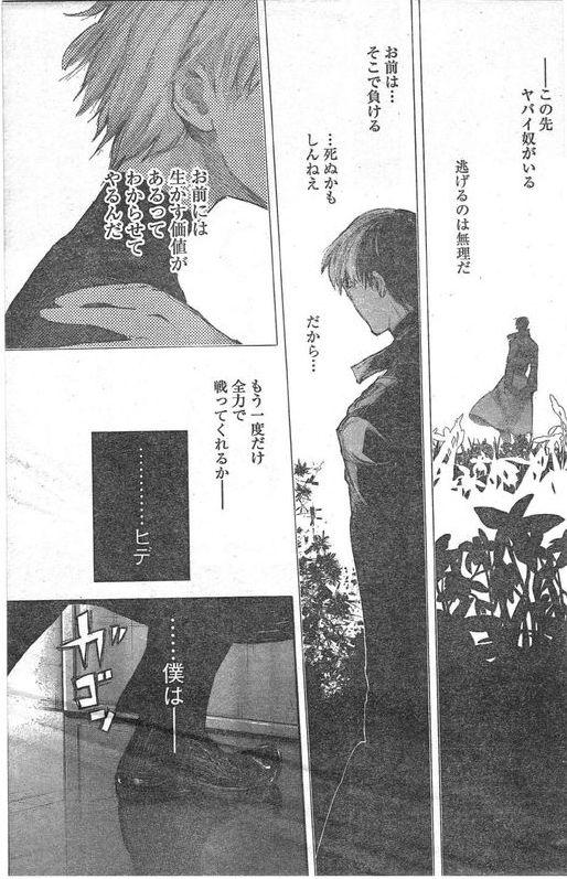 『東京喰種(トーキョーグール):re』第68話「S
