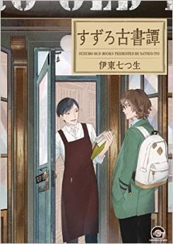2015年6月10日発売のコミックス一覧_703