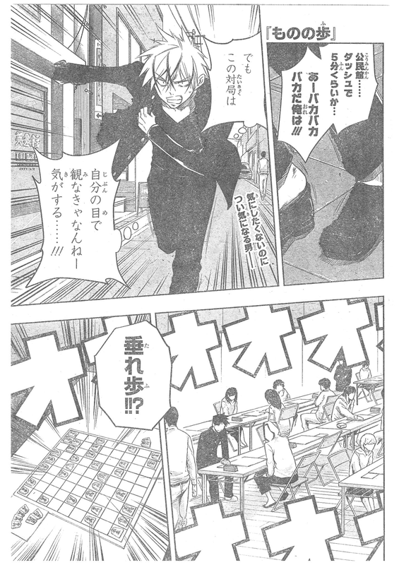 『ものの歩』第十局「勇者」【ネタバレ・感想】_7038