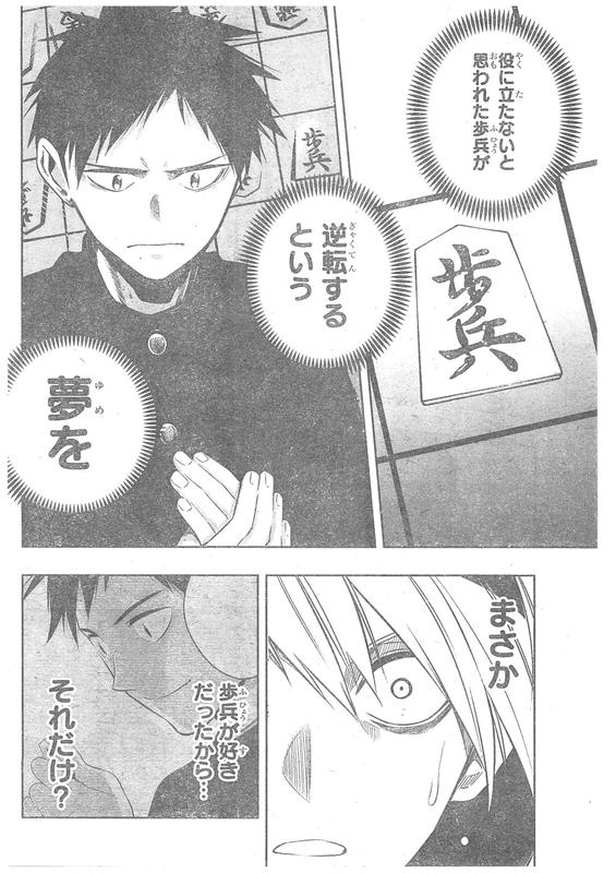 『ものの歩』第十局「勇者」【ネタバレ・感想】_7041