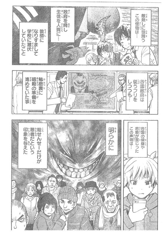 『暗殺教室』164話「混乱の時間」【ネタバレ・感想】_7052