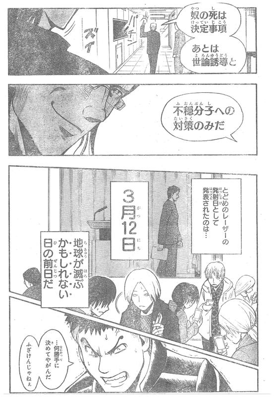 『暗殺教室』164話「混乱の時間」【ネタバレ・感想】_7053