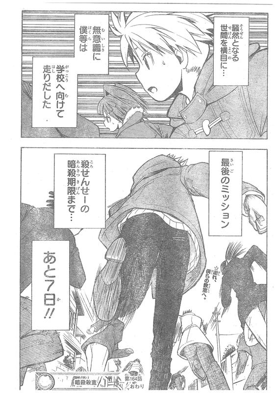 『暗殺教室』164話「混乱の時間」【ネタバレ・感想】_7054