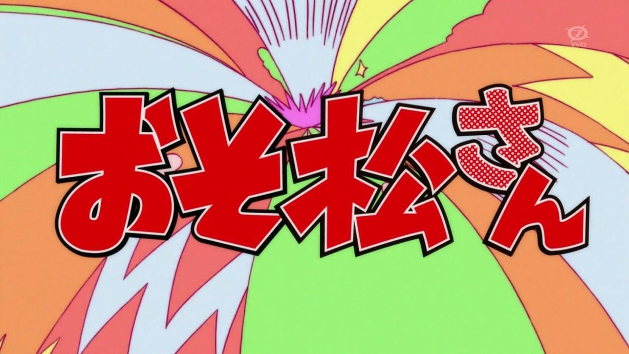 『おそ松さん』第3話「こぼれ話集」【アニメ感想】_7070