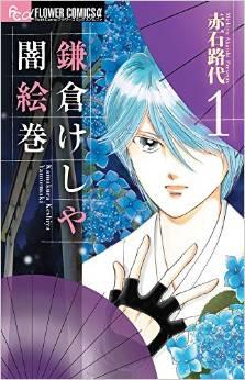 2015年6月10日発売のコミックス一覧_710