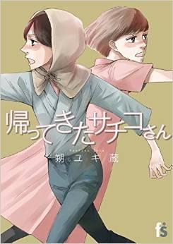 2015年6月10日発売のコミックス一覧_715