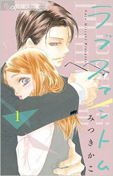2015年6月10日発売のコミックス一覧_716